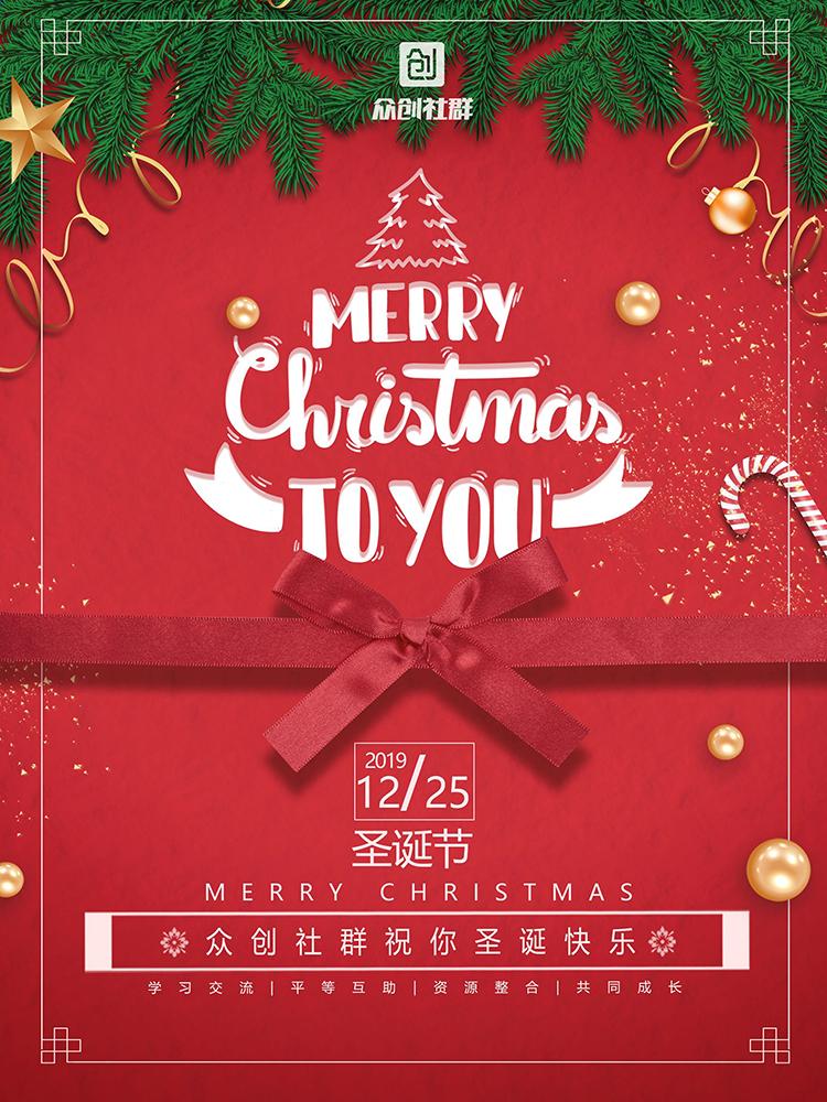 圣诞节海报750.jpg