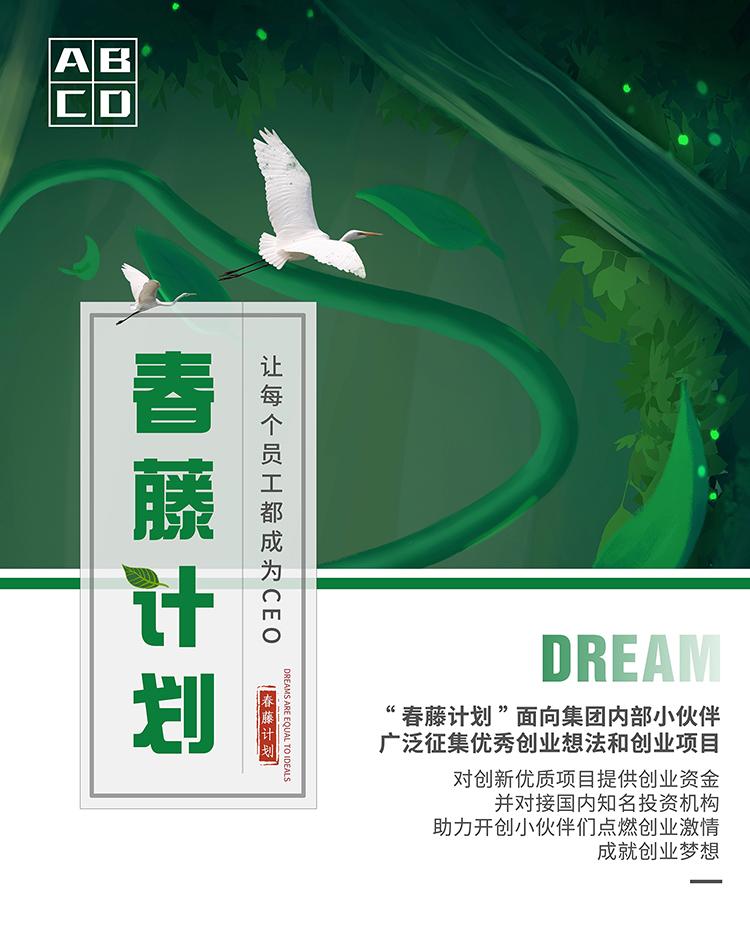 春藤计划网站750.jpg