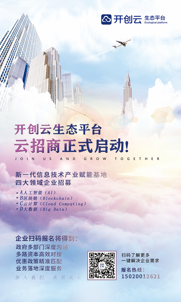 云招商海报3.9调整后750.jpg