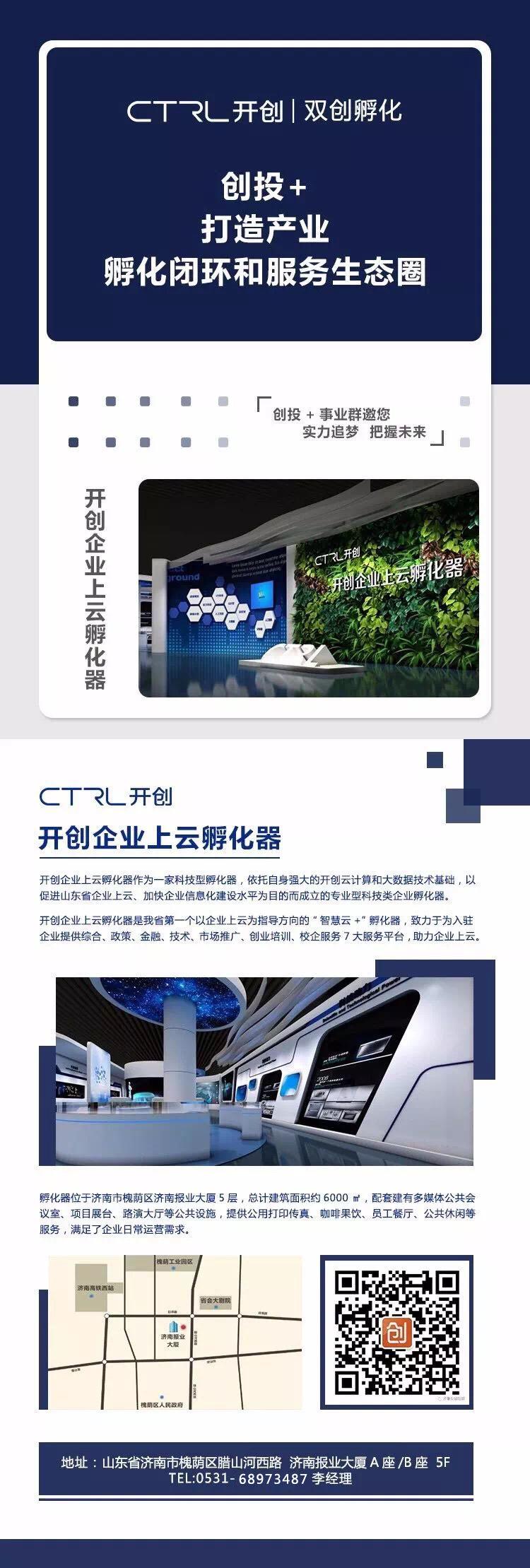 济南孵化器宣传图.jpg